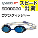 BL fs3gm for swimming goggles swimming goggles swimming swimming races with SD90G20 speedo スピードヴァンクイッシャーミラーゴーグルクッション