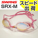 SRX-M swans Swan's mirror goggles with cushioned swimming goggles swim goggles swim swimming for PIORP fs3gm