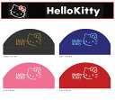 Only as for the blue! SA6301 swans swans X Hello kitty hello kitty swimming cap swimming cap mesh cap swimming swimming race fs3gm