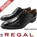 ■ legal 315 RBD BLACK / Regal REGAL footwear business recruit Freshers /.