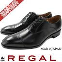 ■ legal 315 RBD BLACK / Regal REGAL footwear business recruit Freshers /.