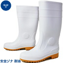 Safety Zona oil white メンズレイン boots / h. hex rubber middle-length BOOTS rain boots WHITE white safety shoes steel toe cap rubber boots women's men's / / fs2gm