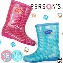 «Choice grab bag item: 16 ~ 23 cm Parsons PSK06 rain boots and PERSON's KIDS RAIN BOOTS kids junior girls PINK (Pink) SAX (saxophone) / / fs2gm