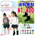 ■ 16 cm-23 cm kids & junior by Sheepskin boots * color-size 10-mid-ships calendar * BOOTS NBS-00328 (16 cm ~ 19 cm) NBS-00329 (20 cm-23 cm) black pink / beige