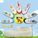 14-18 cm carrot uwabaki ST11 Moonstar and MOON STAR Carrot baby school kids shoes kids, doyusha nursery garden WHITE, GREEN, ORANGE, RED, NAVY, SAX and PINK /.