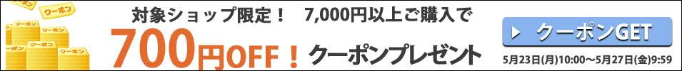 700��off