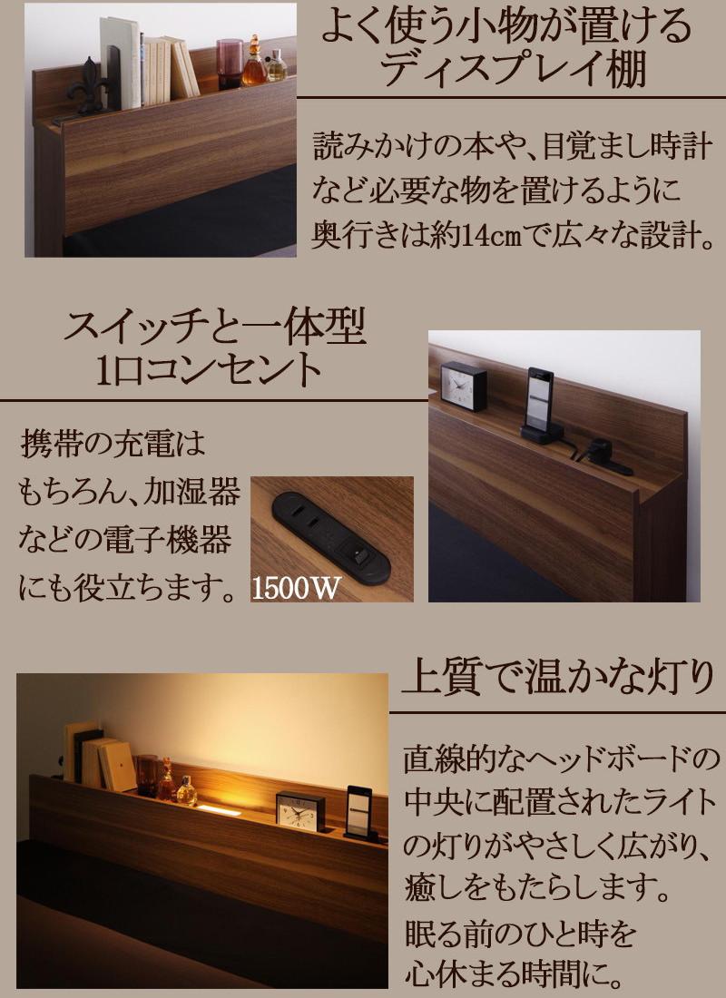棚コンセント付きベッド