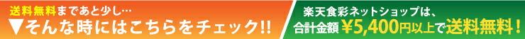 送料まであと少し・・・そんな時にはこちらをチェック!!楽天食彩ネットショップは、合計金額¥5,250円以上で送料無料!