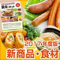 2017年新商品
