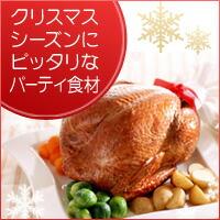 クリスマスシーズンにぴったりな食材