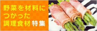野菜を材料に使った調理食材