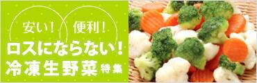 冷凍生野菜