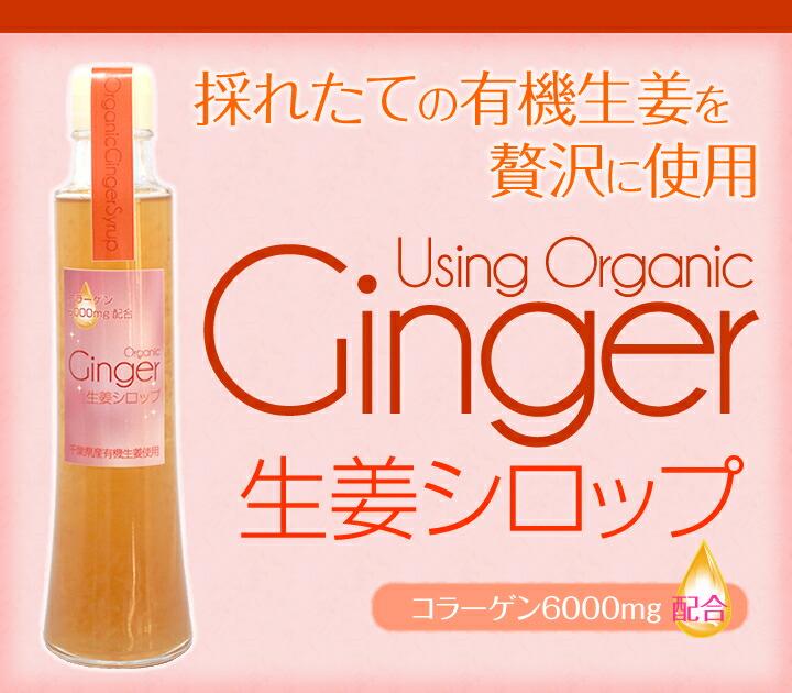 有機生姜を使用した生姜シロップ