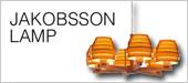 ヤコブソンランプ(JAKOBSSON LAMP)