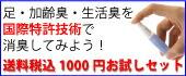 強力消臭お試し送料税込1000円セット!
