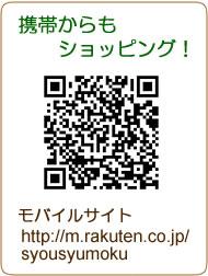 携帯からもショッピング!アドレスは、http://m.rakuten.co.jp/syousyumoku/