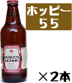 ホッピー55