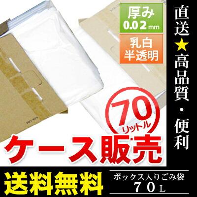 ゴミ袋薄手強化乳白半透明70L 500枚