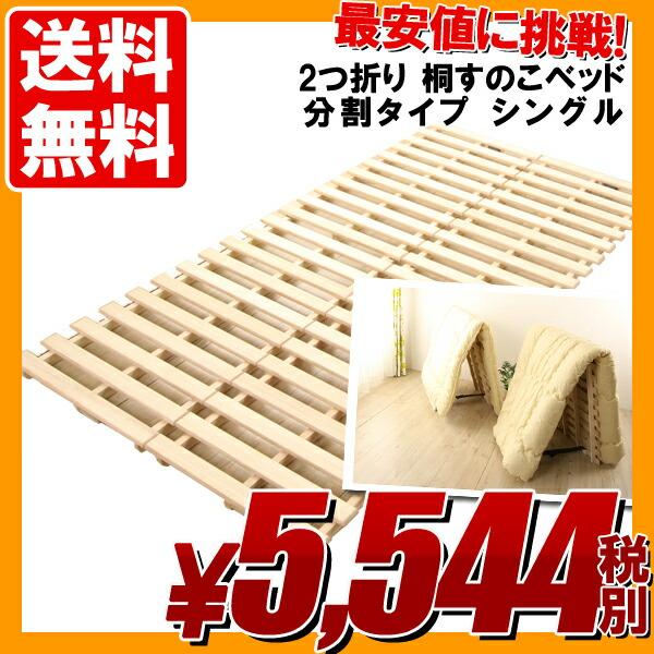 2つ折りすのこベッド 分割タイプ シングル