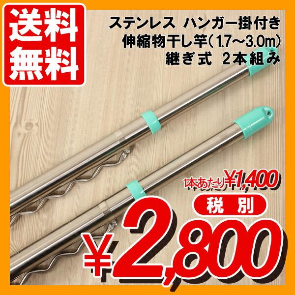 ステンレス ハンガー掛付き伸縮物干し竿(1.7〜3.0m)継ぎ式 / 2本組み
