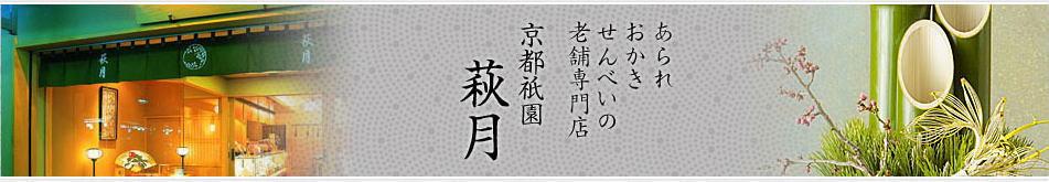 京都祇園萩月