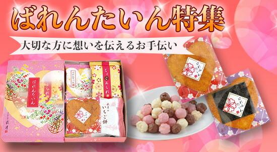 萩月のバレンタイン特集!