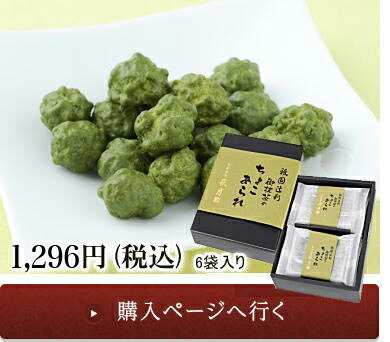 祇園辻利 御抹茶のちょこあられ 6袋入り 1,260円