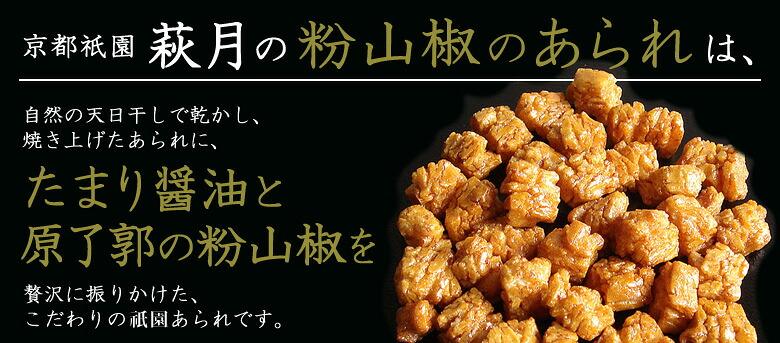 京都祇園萩月の粉山椒あられは自然の天日干しで乾かし、たまり醤油と原了郭の粉山椒を贅沢に振りかけたこだわりの祇園あられです。
