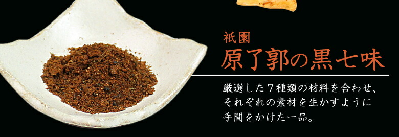 祇園 原了郭の黒七味:厳選した7種類の材料を合わせ、それぞれの素材を生かすように手間をかけた一品