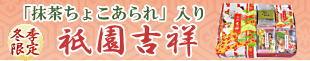 冬季限定 祇園吉祥