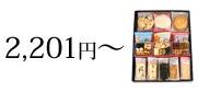 2,201円〜