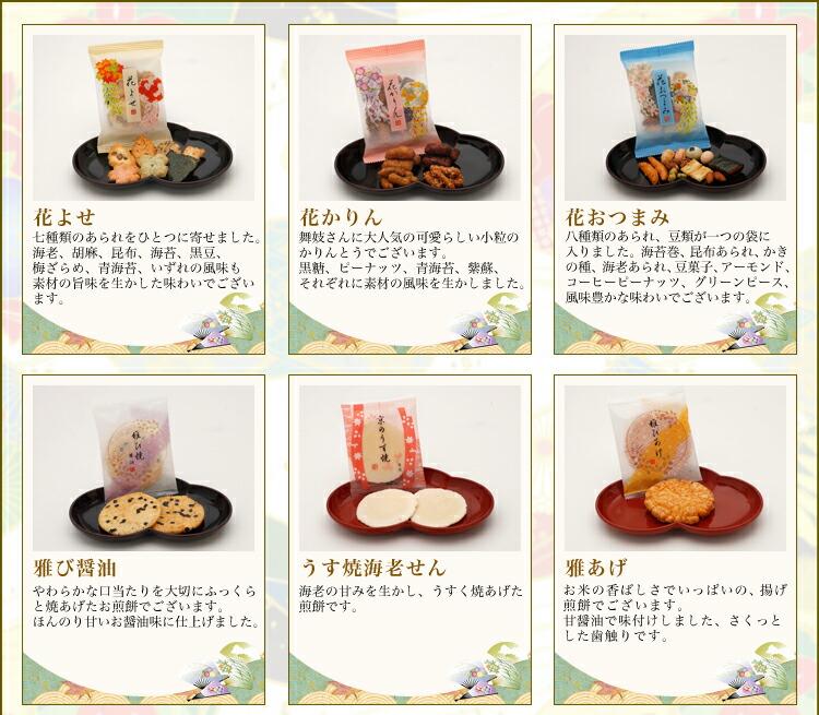 祇園セット30 あられ、かりんとう、豆菓子、お煎餅を含む定番商品の詰め合せです。