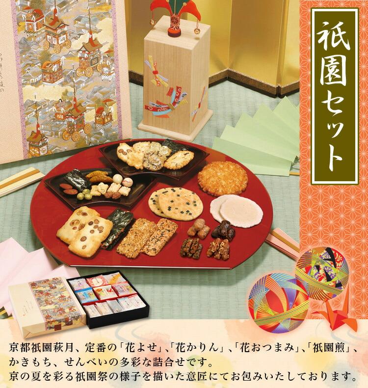 京都祇園萩月のあられ、おかきをお詰め合わせいたしました。