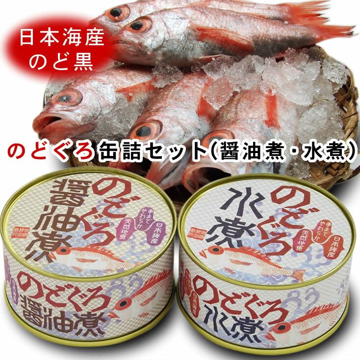 ノドグロ缶詰
