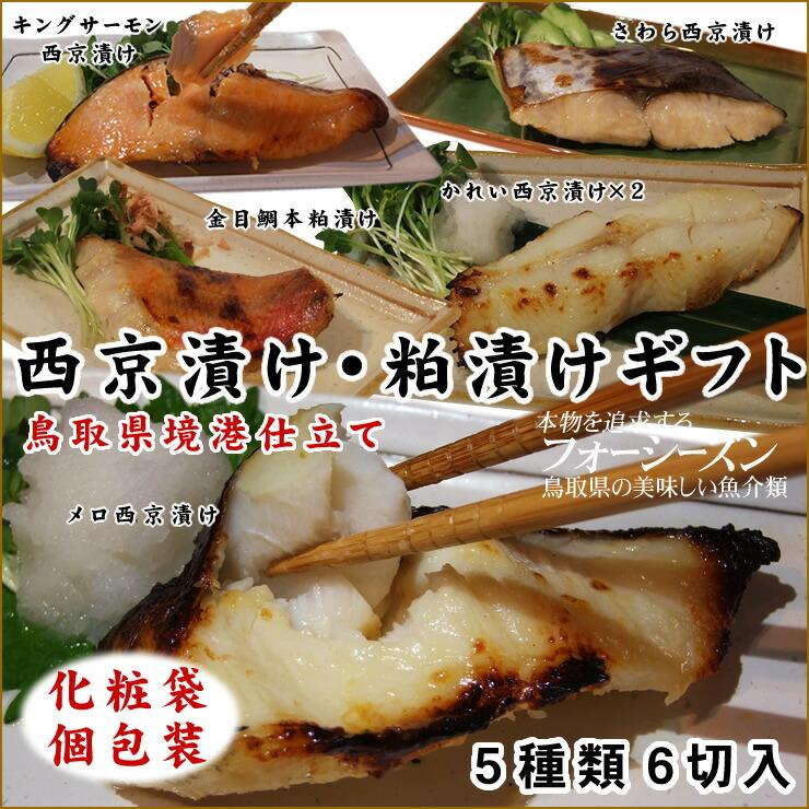 鳥取県境港仕立て漬け魚セット