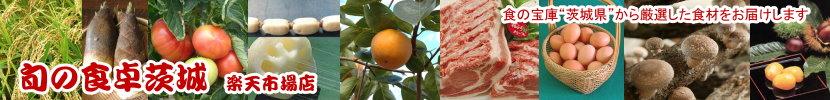 旬の食卓茨城 楽天市場店:茨城県産の米・野菜・果物・肉・魚貝・民芸品等の販売をしております。