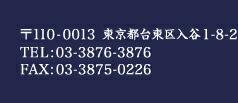 ��110-0013 ������������ë1-8-2 TEL:03-6802-1600��FAX:03-3875-0226