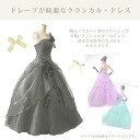 Organdy dresses dress prom long gown flower corsages are lovely! Back rubber lace-up ★ wedding ceremony and presentation too! Purple/grey) 51436
