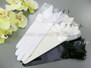 Wedding gloves with short Ribbon lace white cream black, black and white 3 colors» gl071204mono-t