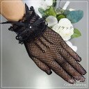 Wedding gloves lace short glove-cuff lace with a cute Ribbon! Black GL071290