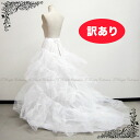 Attracted to gorgeous long train Pannier for Trane Pannier inner ☆ dress long train Pannier ☆ dress dress wedding bridal bride costume volume adult two wire one size fits most waist 60-90 cm away for ★ S/M/L/LL/XL ★