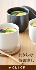 和食器 蒸し碗 茶碗蒸し オリジナル