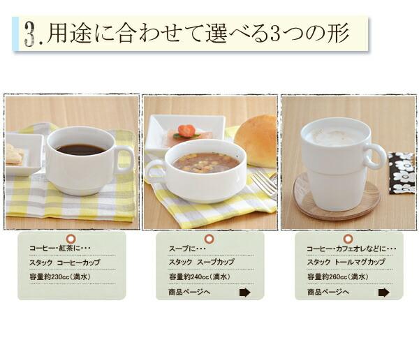 白い食器 カップ