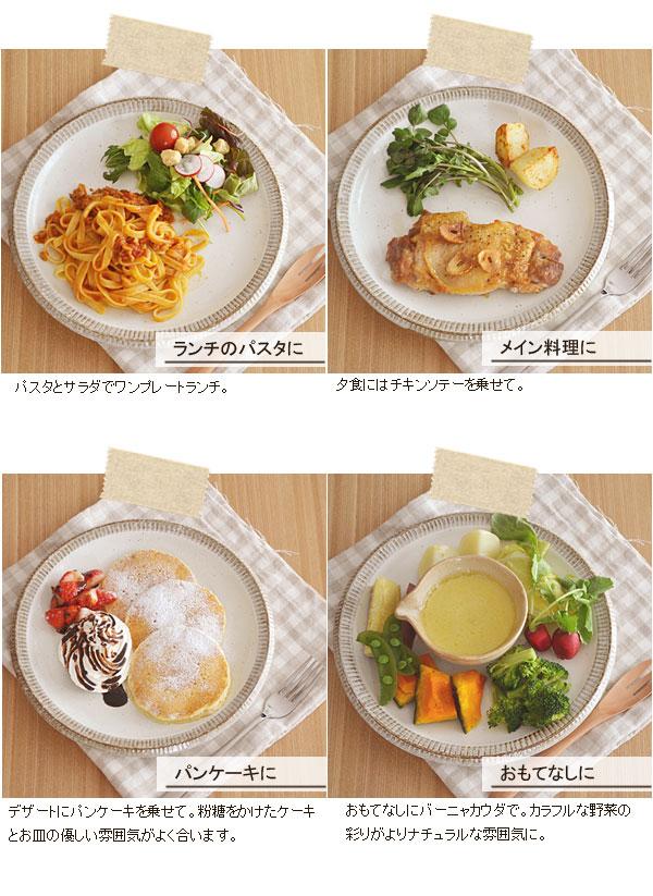 和食器セット アウトレット 大皿 パスタ皿 カレー皿
