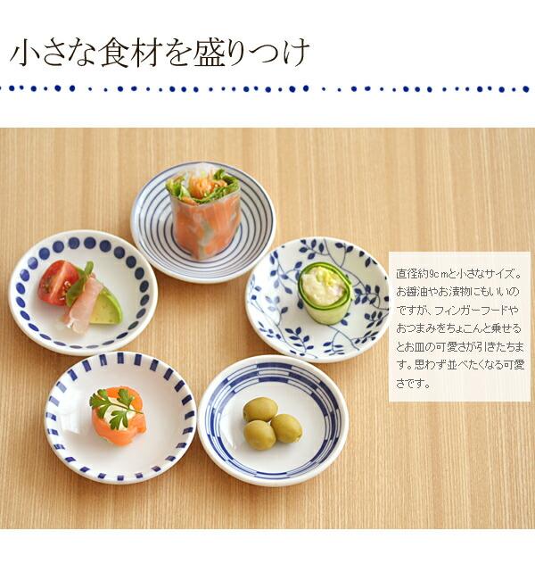 ruri 豆皿 セット