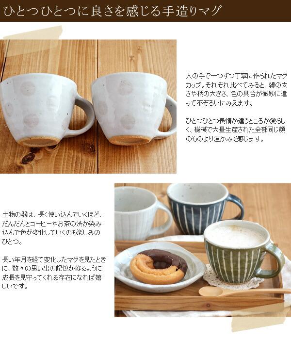 土物 マグカップ