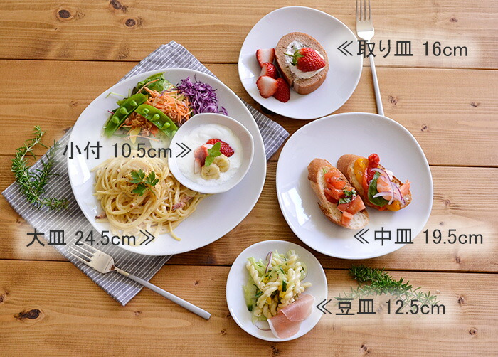 白い食器 和食器 和角シリーズ