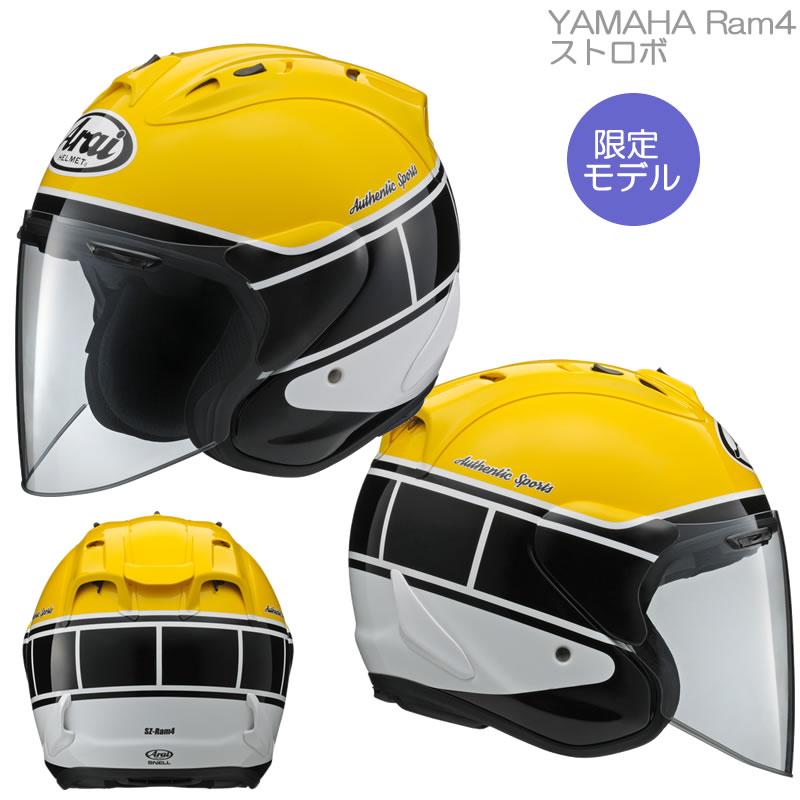 Arai Yamaha Strobe
