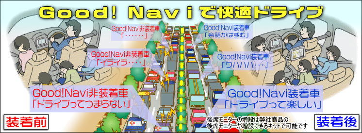 Good! Naviで快適ドライブ