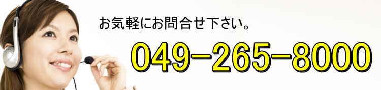 お気軽にお問い合わせください:049-265-8000